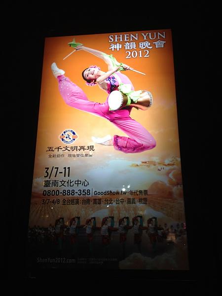 1333482642 549349868 n 神韻藝術團真的太好看了   台南市立文化中心看神韻 2012