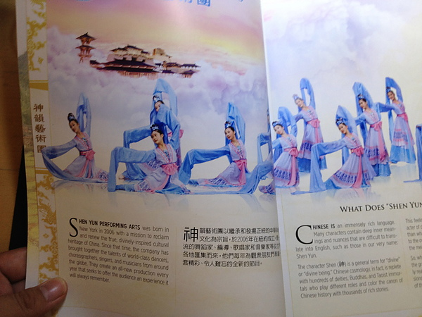 神韻藝術團-台南市立文化中心