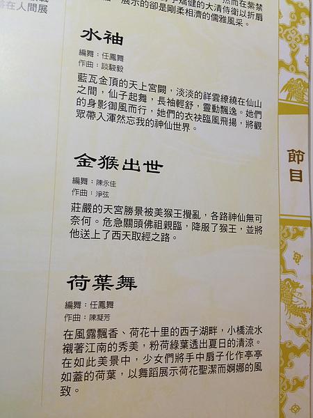 1333483960 199568686 n 神韻藝術團真的太好看了   台南市立文化中心看神韻 2012