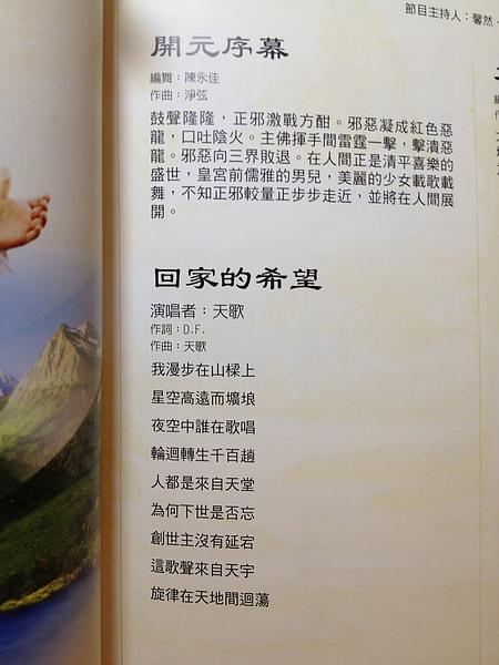 1333483964 162313571 n1 神韻藝術團真的太好看了   台南市立文化中心看神韻 2012