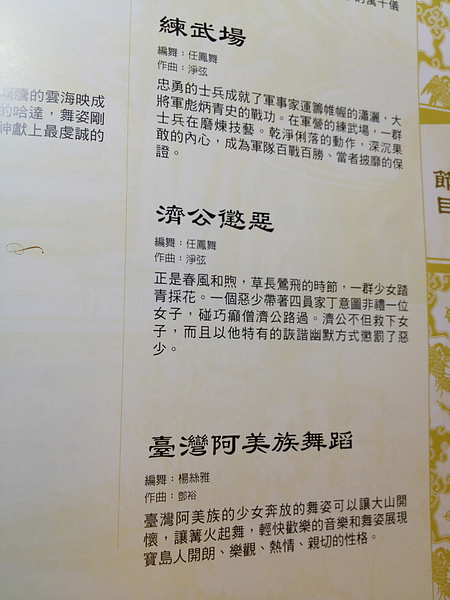 1333483968 2491444504 n 神韻藝術團真的太好看了   台南市立文化中心看神韻 2012