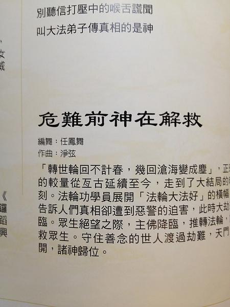 1333483972 2043865968 n 神韻藝術團真的太好看了   台南市立文化中心看神韻 2012