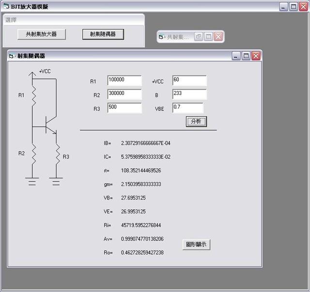 1333478143 839572928 電晶體BJT放大模擬