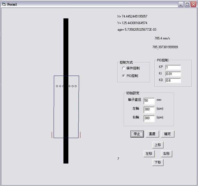 1333478213 29954328241 自走車PID控制器模擬