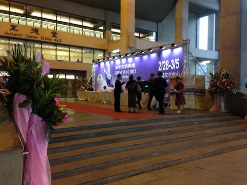 2013 02 28 17.53.19 神韻藝術團在高雄市立文化中心的第一場演出 期待已久的2013演出
