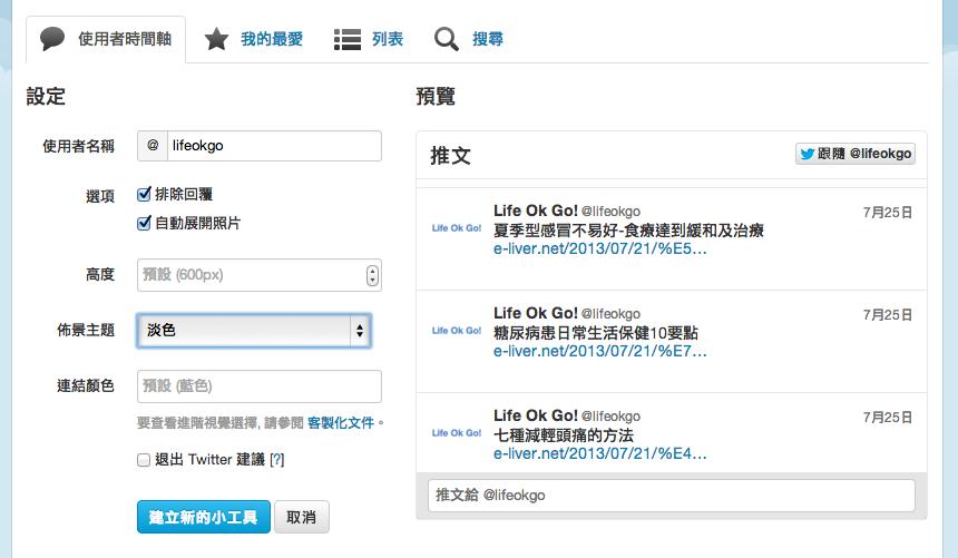 螢幕快照 2013 08 19 上午10.51.03 在網站建立Twiiter時間軸