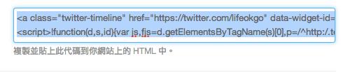 螢幕快照 2013 08 19 上午10.54.15 在網站建立Twiiter時間軸