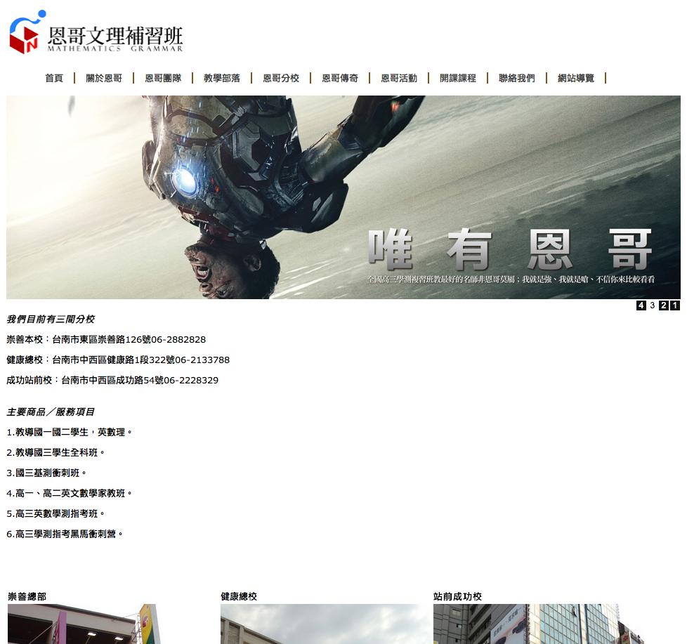 螢幕快照 2013 10 16 下午7.09.40 eliving.co 網路開站開店系統